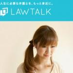 LAWTALKのサイト