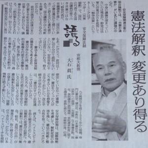 8月2日読売新聞の記事の一部